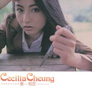 星语星愿(热度:210)由楊承恩翻唱,原唱歌手张柏芝