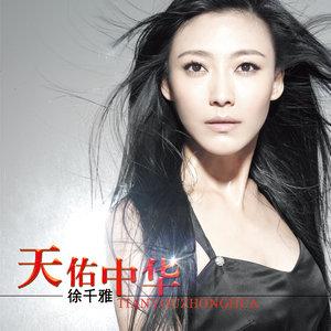 天佑中华由张zf演唱(ag娱乐场网站:徐千雅)