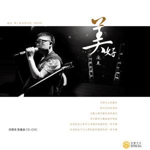 兄弟抱一下(热度:227)由沧海一粟翻唱,原唱歌手庞龙