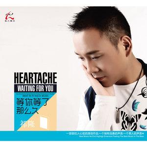 相思渡口(热度:23)由yangzuhua翻唱,原唱歌手祁隆