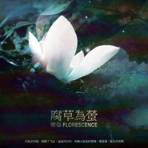 棠梨煎雪(热度:2305)由易翻唱,原唱歌手银临