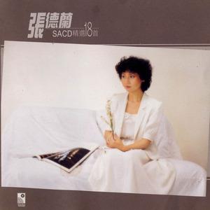 默默无言(热度:46)由HungYan等我 我會返嚟翻唱,原唱歌手张德兰