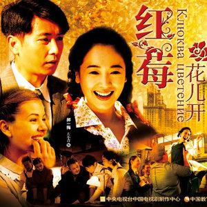 莫斯科有我的爱原唱是廖昌永,由SingerWanglg翻唱(播放:133)