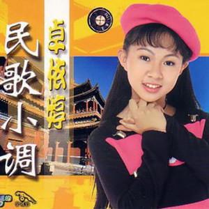 夫妻双双把家还(热度:29)由Miss梁翻唱,原唱歌手卓依婷
