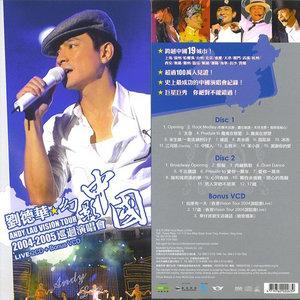 练习(Live)在线听(原唱是刘德华),演唱点播:21次