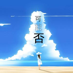 可能否(热度:9388)由JACK寶静翻唱,原唱歌手洛晴
