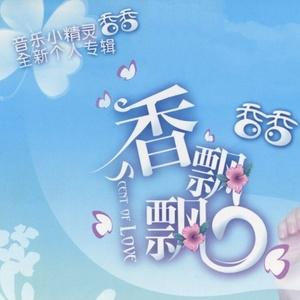 摇篮曲(热度:77)由黄鹂翻唱,原唱歌手香香
