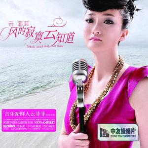 人在旅途(热度:92)由安翻唱,原唱歌手云菲菲