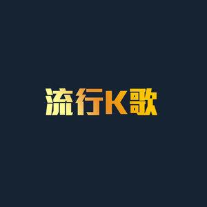 生日快乐由岁寒三友演唱(原唱:卓依婷)