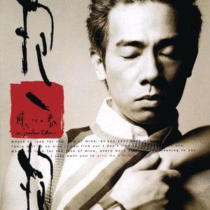 我爱的人(热度:23)由姚白猪翻唱,原唱歌手陈小春