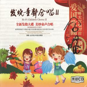 北京市少年宫合唱团 - 七子之歌  歌曲伴奏纯伴奏