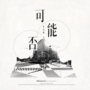 可能否(热度:21453)由SMD恋恋是宝贝灬翻唱,原唱歌手木小雅