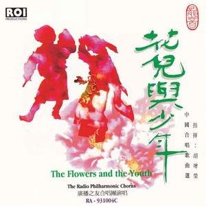 花儿与少年——中国广播之友合唱团,搜狗音乐在线试听
