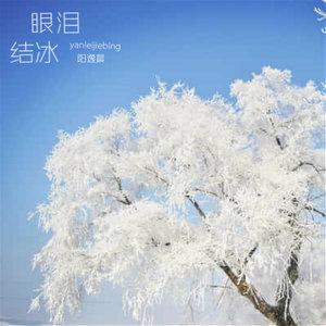 眼泪结冰-阳逸晨 qq音乐-音乐你的生活