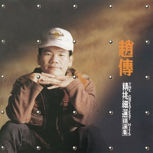 我很丑,可是我很温柔(热度:67)由若相惜=͟͟͞͞➳翻唱,原唱歌手赵传