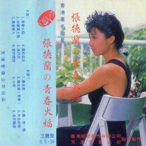 春光美(热度:59)由幸运果(退)翻唱,原唱歌手张德兰