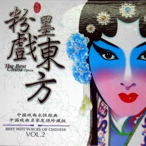 手拿碟儿敲起来(热度:16)由天山雪莲云辉翻唱,原唱歌手群星