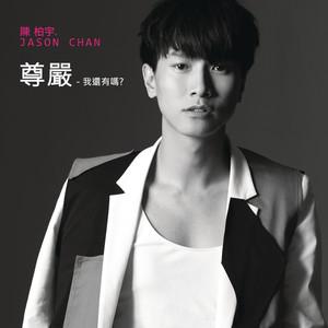 陳柏宇的專輯尊嚴 - 我還有嗎?
