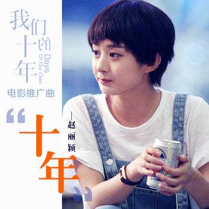 十年(热度:14)由幸福来敲门翻唱,原唱歌手赵丽颖