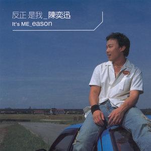 K歌之王(热度:332)由无明、翻唱,原唱歌手陈奕迅