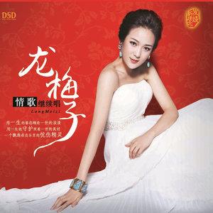 今生有你(热度:95)由祝福多多翻唱,原唱歌手龙梅子