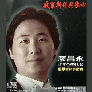 莫斯科郊外的晚上(热度:110)由北京吴爷在德国翻唱,原唱歌手廖昌永