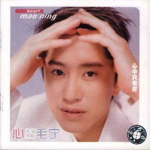 我心永恒(热度:25)由我爱k歌翻唱,原唱歌手毛宁