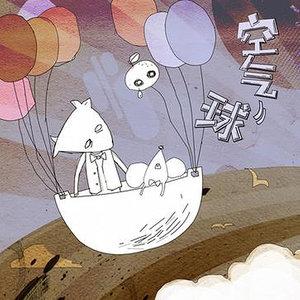 棒棒糖——空气球,搜狗音乐在线试听