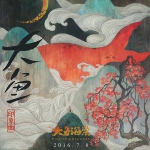 大鱼(热度:420)由༺❀ൢ芳芳❀༻翻唱,原唱歌手周深