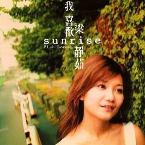 分手快乐(热度:14435)由绿巨人先森•四川内江主播翻唱,原唱歌手梁静茹