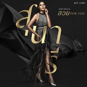 ฟังเพลงใหม่อัลบั้ม สวย For You - Single