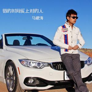 错的时间爱上对的人(热度:24)由靖王府♂超级品位男翻唱,原唱歌手马健涛