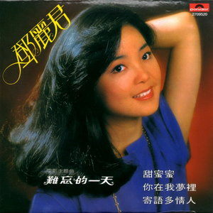 甜蜜蜜(热度:11)由媚儿翻唱,原唱歌手邓丽君