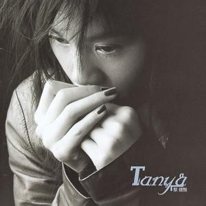 好无聊(热度:249)由嘴嘴笑笑音频最拽的姐翻唱,原唱歌手蔡健雅