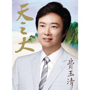 天之大(热度:87)由红星照耀翻唱,原唱歌手费玉清