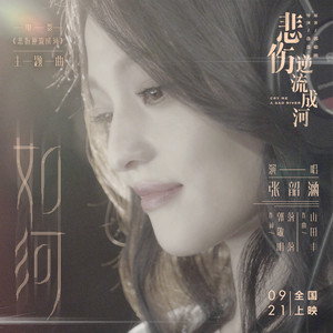 如河(热度:181)由玉成寻欢翻唱,原唱歌手张韶涵