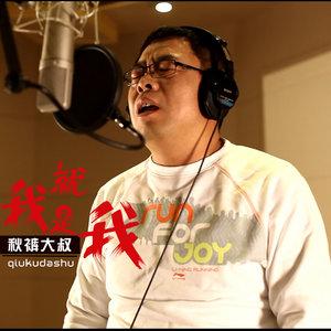 我就是我(热度:11)由天明翻唱,原唱歌手秋裤大叔