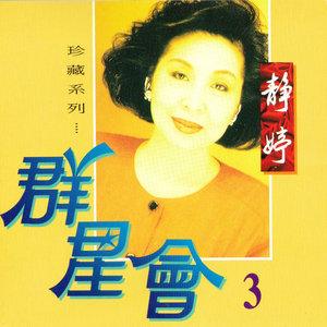 戏凤(热度:210)由祝福多多翻唱,原唱歌手静婷