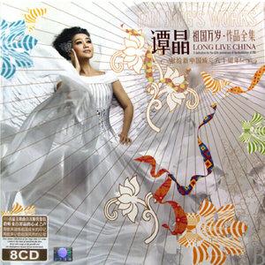 康美之恋在线听(原唱是谭晶),এ᭄簡愛ོꦿ࿐演唱点播:120次