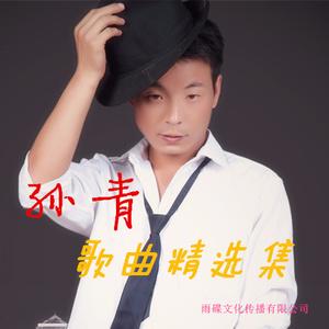 伤心等候(热度:1113)由海之韵翻唱,原唱歌手孙青
