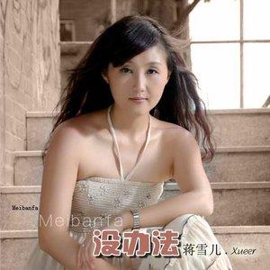 谁在意我流下的泪(热度:31)由牵挂翻唱,原唱歌手蒋雪儿