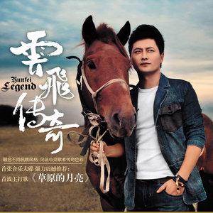 拉手手亲口口(热度:2374)由吕梁刘云翻唱,原唱歌手云飞/王二妮