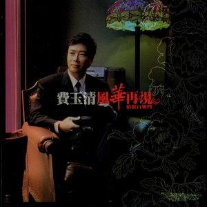 月圆花好(热度:12)由咏梅翻唱,原唱歌手费玉清