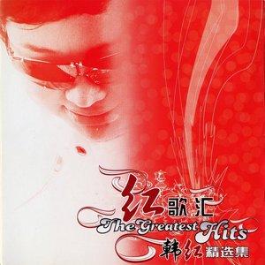 来吧(热度:13)由咏梅翻唱,原唱歌手韩红