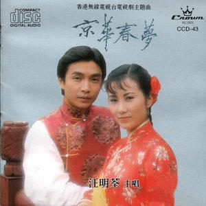 扑蝶(热度:25)由潔寶翻唱,原唱歌手汪明荃
