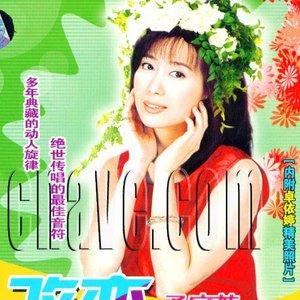 透过开满鲜花的月亮(热度:126)由开心快乐过好每一天翻唱,原唱歌手孟庭苇