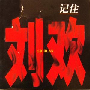 昨天下了一夜雨在线听(原唱是刘欢),康乃馨演唱点播:119次