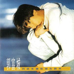 到底有谁能够告诉我(热度:165)由吴清松翻唱,原唱歌手郭富城