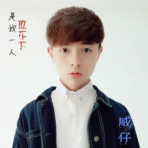 不爱又何必纠缠(热度:16)由洛克姗.薇拉(忙碌中)翻唱,原唱歌手威仔/阿夏