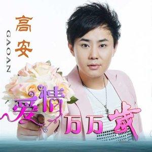 爱情万万岁(热度:7331)由辉腾族长糖糖《收徒招主持》翻唱,原唱歌手高安/李懿然